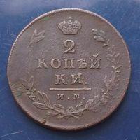 2 копейки 1812 ИМ ПС  Александр I Российская Империя