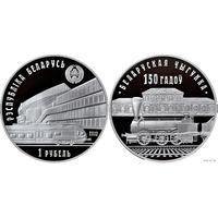 Белорусская железная дорога. 150 лет 1 рубль 2012 года медно-никель
