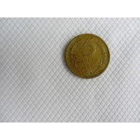 5 копеек 1957  бронза