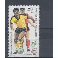 [1190] Франц.Полинезия 1982.Футбол.