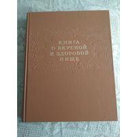 Книга о вкусной и здоровой пище. 1994 РАСПРОДАЖА