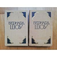 1956. Бернард Шоу. Избранные произведения в двух томах.