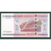 10000 рублей ( выпуск 2000 ), серия ПЧ, UNC