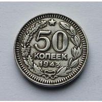 50 КОПЕЕК 1943. ЗВЕЗДА !