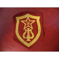 Нарукавный знак СССР. МУЗЫКАНТ.