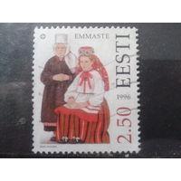 Эстония 1996 Народные костюмы