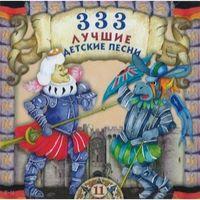 """CБОРНИКИ: """"333 лучшие детские песни"""" + """"Волшебные голоса природы"""" - очень большая подборка лучших песенок и музыки для детей"""