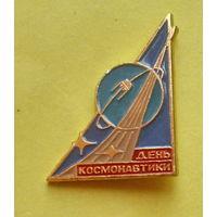 День космонавтики. 52.