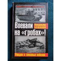 """Владимир Бешанов Воевали на """"гробах""""!"""