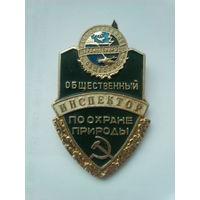 Знак Инспектор по охране природы СССР Алюминий