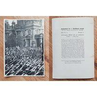 Германия Третий рейх 1933. Коллекционная карточка (5)