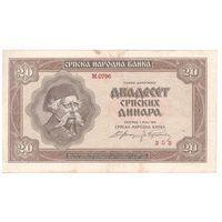 Сербия, 20 динар 1941 год.