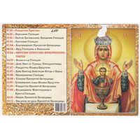 Календарик 2012 (69)