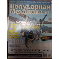 "Журнал ""Популярная Механика"" август 2013"