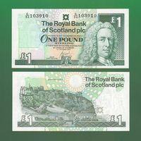 Банкнота Шотландия 1 фунт 2001 UNC ПРЕСС RBS