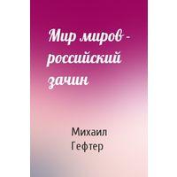 Гефтер Мир миров российский зачин, элект. книга (4)