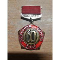 60 лет пожарная охрана СССР.