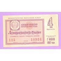 Лотерейный билет РСФСР 1967-4