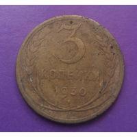 3 копейки 1930 СССР #02
