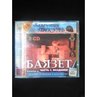 Аудиокнига Баязет - ч.1 Всадники (2CD) (Лицензия)