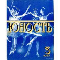 """Журнал """"Юность"""" No3 за 1980 г."""