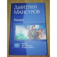 Дмитрий Мансуров  Кащей