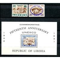 Либерия - 1961г. - 15-летие ЮНЕСКО - полная серия, MNH [Mi 564-565, bl. 20] - 2 марки и 1 блок