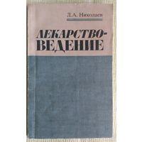 """Учебник/справочник """"Лекарствоведение"""", 1988 год, автор Л.А. Николаев"""