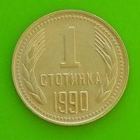 1 стотинка 1990 БОЛГАРИЯ