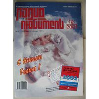 """Журнал """"Радиолюбитель"""", No12, 2001 год"""