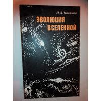 Новиков И.Д. Эволюция Вселенной