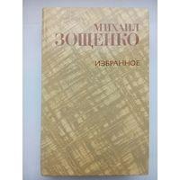 Михаил Зощенко. Избранное. Москва 1981
