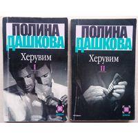 Херувим. Полина Дашкова. Роман в 2 томах (м)
