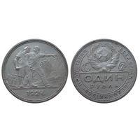 1 рубль 1924 отличный!