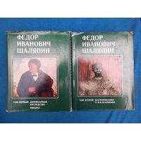 Федор Иванович Шаляпин (комплект из 2 книг). Цена указана за 1 книгу!