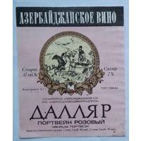Этикетка СССР. Портвейн розовый ДАЛЛЯР.