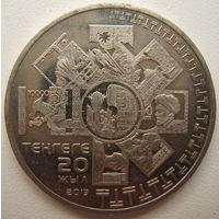 Казахстан 50 тенге 2013 г. 20 лет тенге
