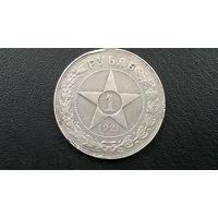 Монета 1 рубль 1921 год. АГ. Без МЦ!