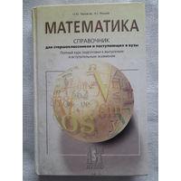 Математика - справочник для старшекласников и поступающих в вузы