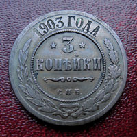3 копейки 1903 года (СПБ)