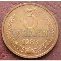 2822:  3 копейки 1983 СССР