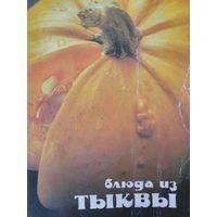 Блюда из тыквы в открытках.