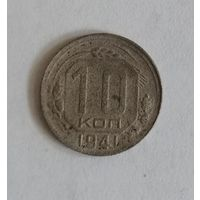 10 копеек 1941 года