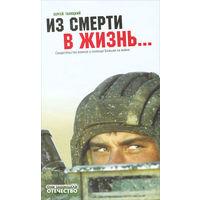 Сергей Галицкий. Из смерти в жизнь... Свидетельства воинов о помощи Божьей на войне