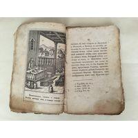 Щитъ веры противъ ужасовъ смерти 1856 год