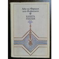Абу-ль-Фарадж аль-Исфахани. Книга песен.