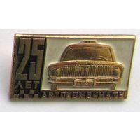 25 лет автокомбинату таксомоторного транспорта. Минск