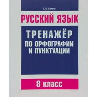 Русский язык. Тренажер по орфографии и пунктуации. 8 класс (уценка)