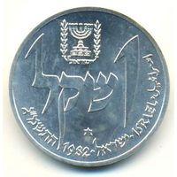 Израиль. 1 шекель 1982 г.