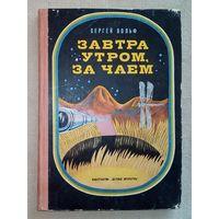 Завтра утром за чаем. 1974 Сергей Вольф